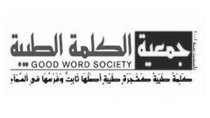 Good Word Society Bahrain